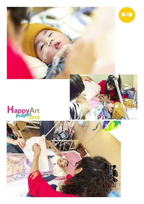 福島病院HA報告書-5.jpg