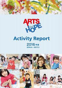 AFH2016年度報告書.jpg
