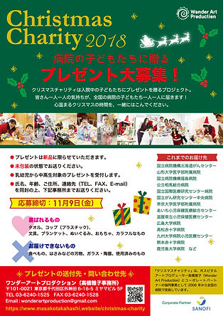 ファイル小クリスマスチャリティチラシ.jpg
