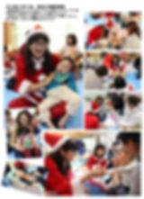 クリスマスチャリティ2019報告書_page-0005.jpg