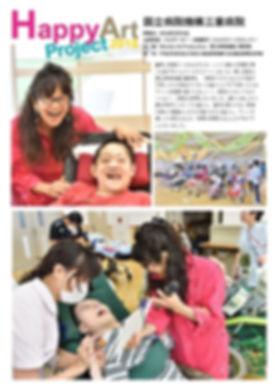 三重病院HA報告書-1.jpg