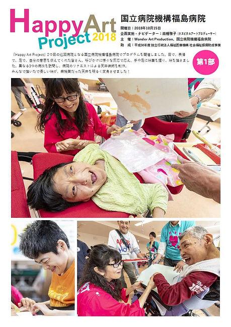 福島病院HA報告書-1.jpg