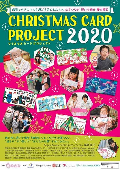 XmasCardProject2020_wonderartproduction_