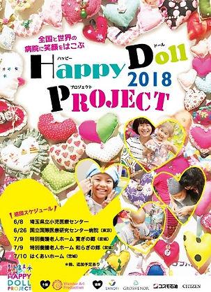 HDOLL2018チラシ0515おもてol_edited.jpg