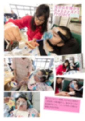 西多賀病院HA報告書4.jpg