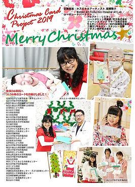 クリスマスカード2019報告書_page-0001.jpg