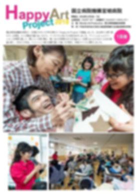 宮城病院HA報告書_1.jpg
