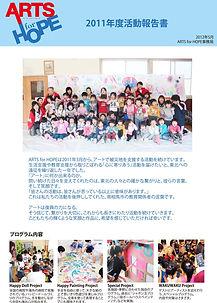 AFH2011年度報告書.jpg