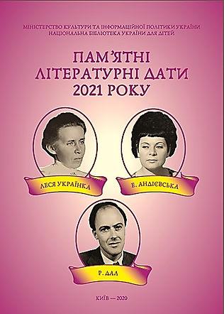 Літературні дати 2021.jpg