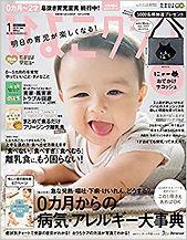 ひよこクラブ1月号.jpg