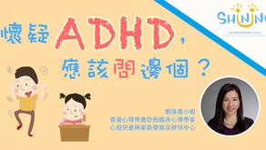 懷疑ADHD,應該問邊個?