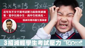 考試帶來沉重壓力 中小學生觸發考試焦慮症 --- 精神科專科醫生 鄧萬豪