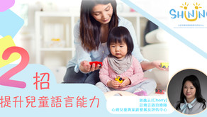 2招提升兒童語言能力