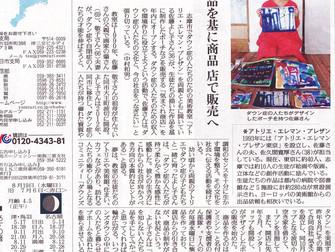 読売新聞に掲載して頂きました。