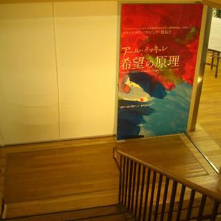 Exhibition アール・イマキュレ希望の原理展@四ッ谷