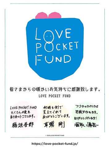 LOVE POCKET FUND