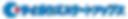 サイボウズサイドロゴ青.png