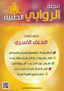 مجلة الروابي الطبية العدد الرابع