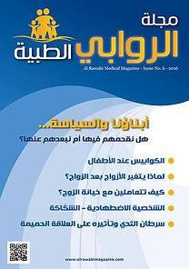 مجلة الروابي الطبية العدد السادس
