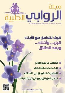 مجلة الروابي الطبية العدد السابع