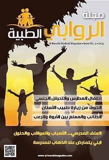 مجلة الروابي الطبية العدد الخامس