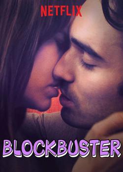 Blockbuster - 24/01/18 (Netflix)