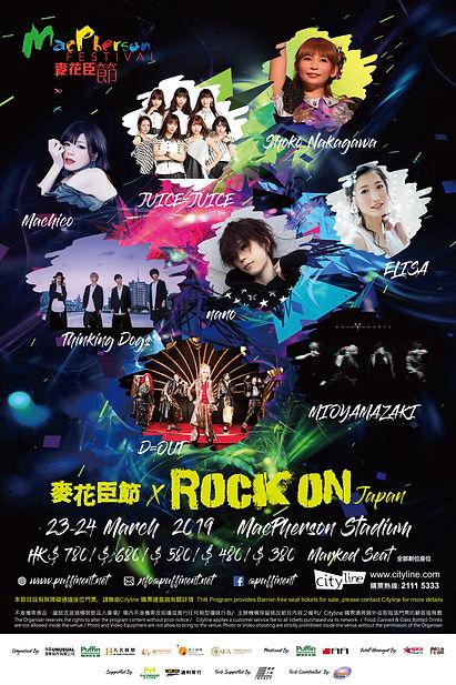 Rock on 2018 OK r9.jpg