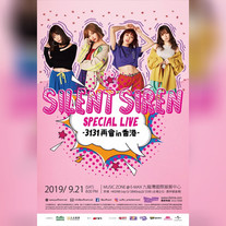 2019-SEP / SILENT SIREN
