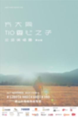 khalilfongfoshan2019_poster.jpg