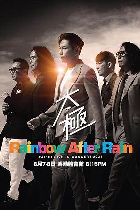 """太極 """"Rainbow After Rain"""" 演唱會2021"""