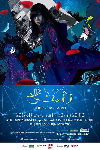 2018033 SayuriTPE_FBposter.jpg