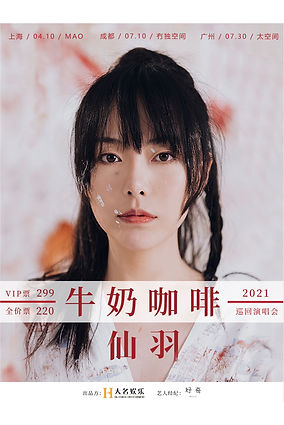 牛奶咖啡.仙羽2021巡迴演唱會