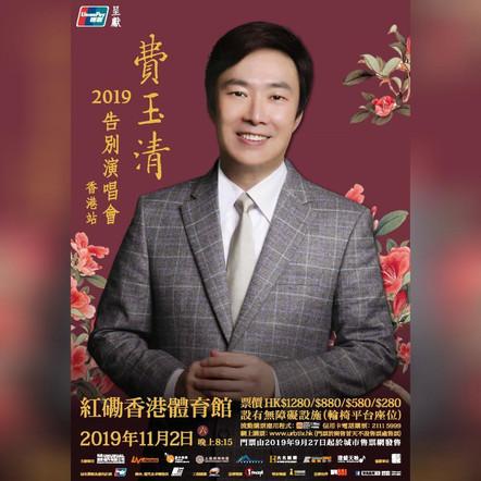 2019- NOV / 費玉清