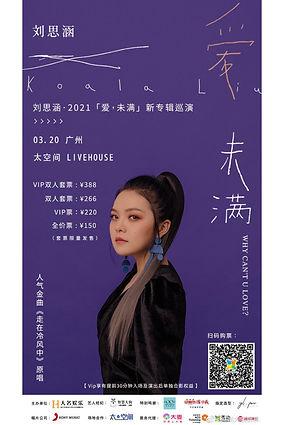 劉思涵「愛,未滿」巡迴演唱會-廣州站