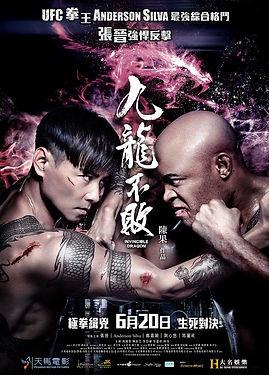 invincibleDragon poster.jpg