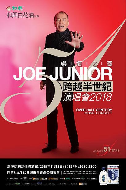 和興白花油呈獻Joe Junior跨越半世紀演唱會海報設計FV.jpg