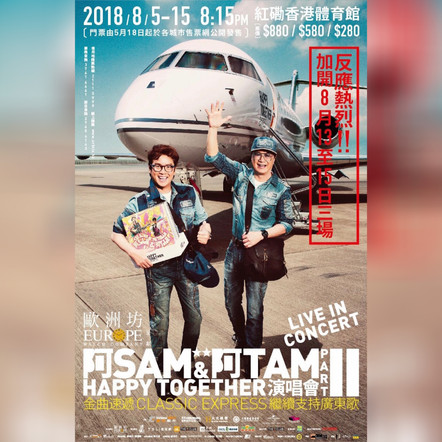 2018-AUG / SAM&TAM