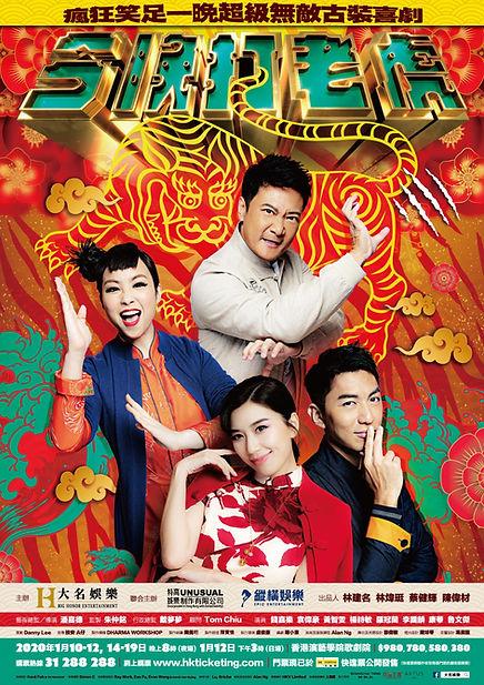 今晚打老虎 Final poster.jpeg