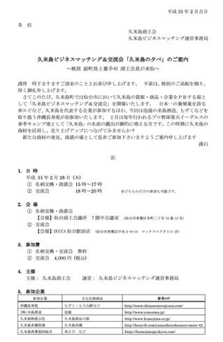 2/28久米島ビジネスマッチング&交流会「久米島の夕べ」のご案内