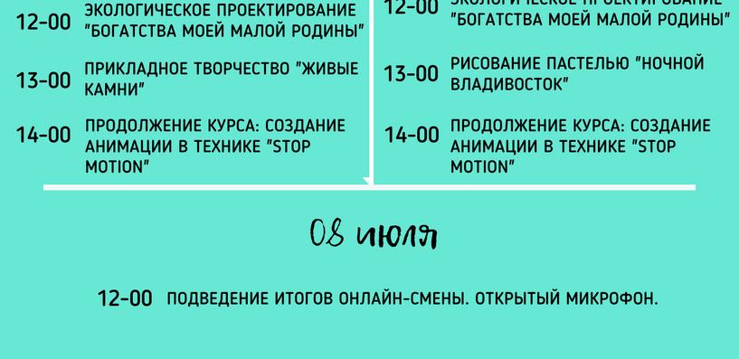 Программа онлайн-лагеря 2 стр..png