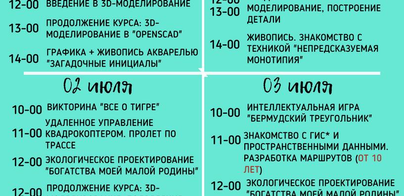 Программа онлайн-лагеря 1 стр..png