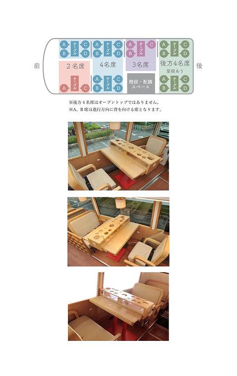 KYOTO seat.jpg