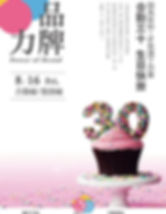 190816_合勤生日快樂_276x356.jpg