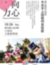 191026_六福村_276x356.jpg