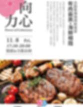 191108_烤肉_276x356.jpg