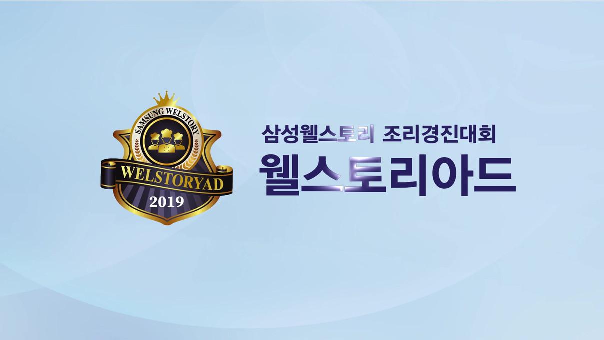 삼성 웰스토리 조리경진대회 루핑타이틀