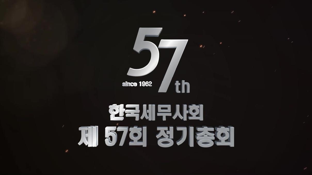 한국세무사회 루핑 타이틀