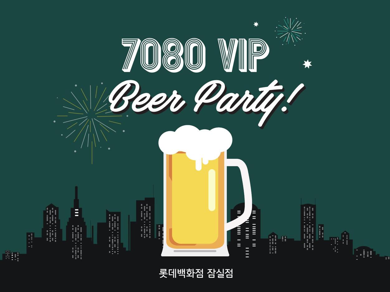 7080 비어파티