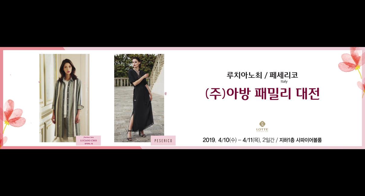 아방 패밀리 대전 광고 영상