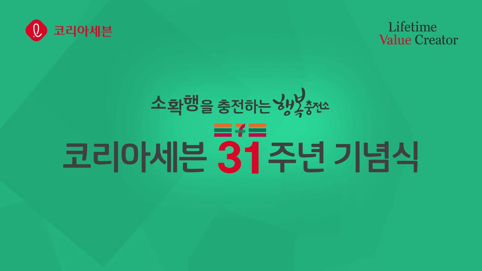 코리아세븐 31주년 루핑 타이틀